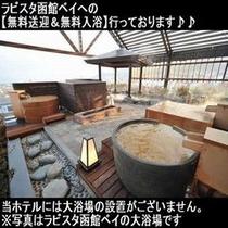 ◆ラビスタ函館ベイ 露天風呂