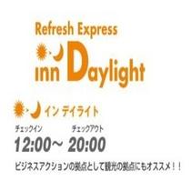 ◆インデイライト 【デイユース】12時〜20時