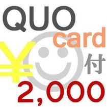 QUOカード¥2,000付き*