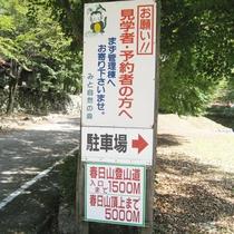 【敷地内一例】春日山(標高989m)の登山道あり!