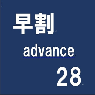 【さき楽28】【早割】28日前までの早期ご予約プラン(素泊まり)