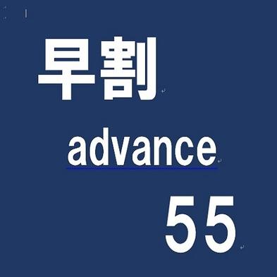 【さき楽55】【早割】55日前までの早期ご予約プラン(素泊まり)