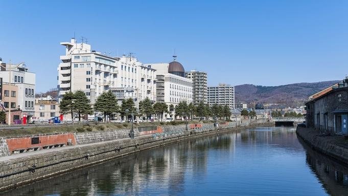 【ベストレート/素泊まり】シンプルステイ!小樽運河沿いにある天然温泉ホテルで周辺観光もアクセス抜群