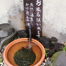 *【外観】天然温泉かけながしの湯♪お待ちしています