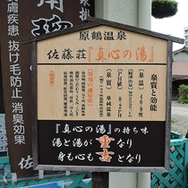 【温泉】佐藤荘 真心の湯で身も心も安らぎます