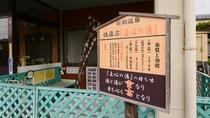 *【温泉】佐藤荘 真心の湯で身も心も安らぎます