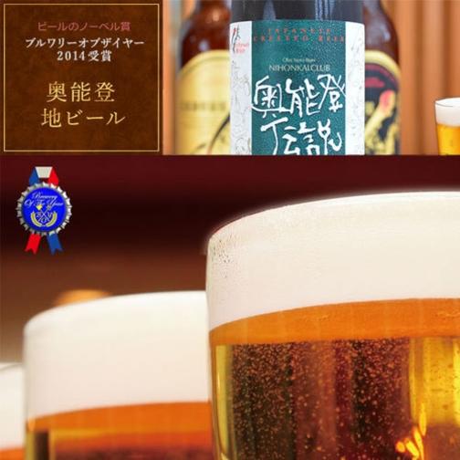 【呑みビジネスプラン】獲れたて新鮮!お刺身定食+能登地ビール「奥能登伝説」♪