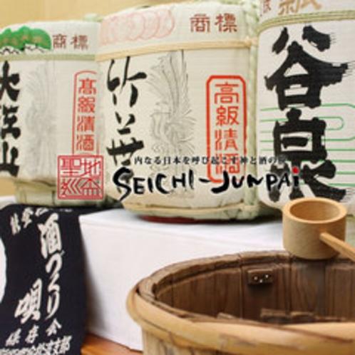 神社と酒蔵を通じて広く深い日本の良さを識り、体験し、手にする「聖地巡盃」