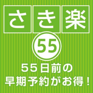 【さき楽55】スタンダード☆自慢の朝食ビュッフェ付 シンプルプラン
