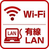 wifi&LAN完備