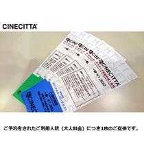 チネチッタ映画券2015