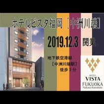 2019年12月3日オープン!!ホテルビスタ福岡[中洲川端]