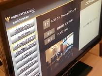 テレビ:VOD・館内案内