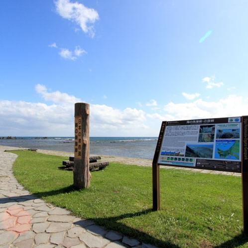 *鵜の崎海岸/日本の渚百選に選出されている海岸線です。当館よりお車で約15分