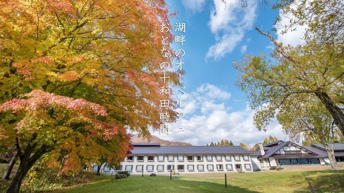 【秋冬旅セール】湖畔のオーベルジュを贅沢に楽しみたい方へ♪(夕朝食付)
