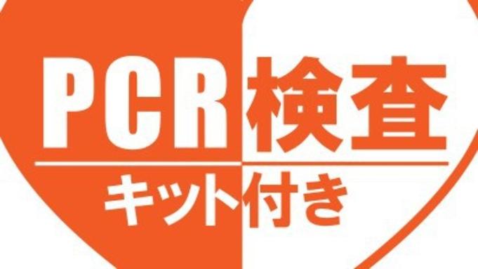 【数量限定】 新型コロナワクチン接種済証保有者向けPCR検査付き宿泊プラン