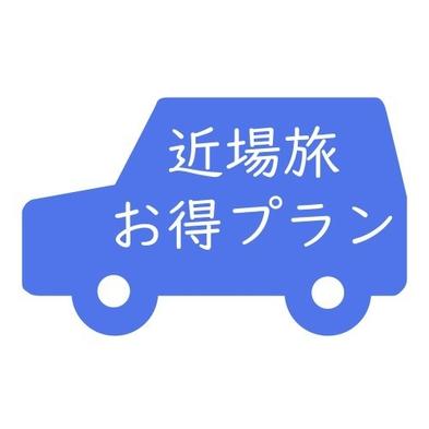 「館内利用券3,000円付き」 【東北在住者限定】近場旅プラン
