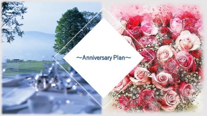 〜Anniversary Plan〜<選べるプレゼント+夕朝食付き>