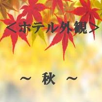 【ホテル外観】秋