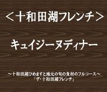 【十和田湖フレンチ】キュイジーヌディナー