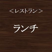 【レストラン】ランチ