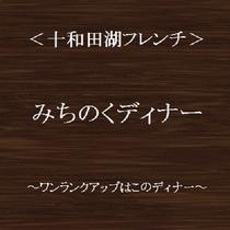 【十和田湖フレンチ】みちのくディナー