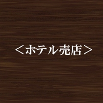 【ホテル売店】