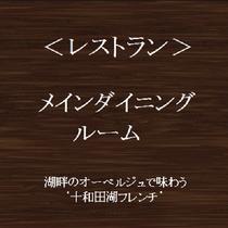 【レストラン】メインダイニングルーム