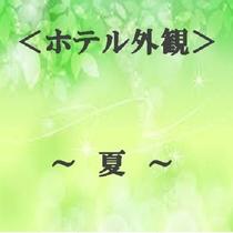 【ホテル外観】夏