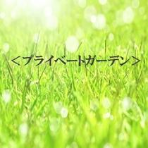 【プライベートガーデン】