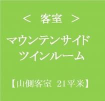 【客室】マウンテンサイドツインルーム