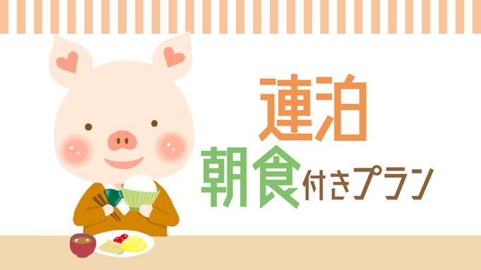 【秋冬旅セール】☆連泊☆シンプルステイ♪12時チェックアウト<バイキング朝食付>
