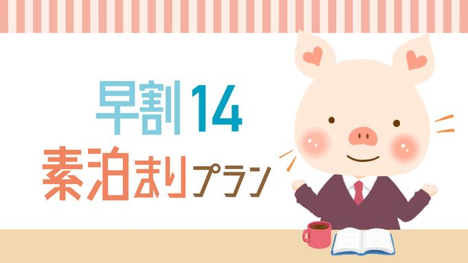 【さき楽14】14日前までの予約で10%オフ!シンプルステイ★12時チェックアウト<素泊り>