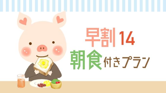 【さき楽14】14日前まで10%オフ!シンプルステイ★12時チェックアウト<バイキング朝食付>