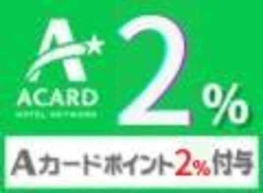 Aカード併用☆ベーシックプラン