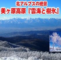 美ケ原高原 雲海と樹氷