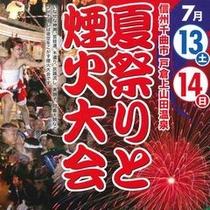■夏祭り 2013