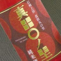 真田〇ノ里(四合瓶)