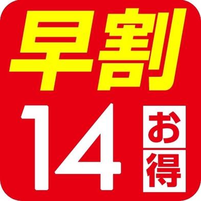 【早得14プラン☆】大浴場でリフレッシュ♪朝食無料バイキング♪