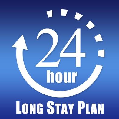 【 最大24時間のんびり♪ 】★チェックイン12時〜チェックアウト12時★朝食付