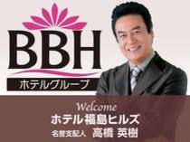 俳優・高橋英樹さんがホテル福島ヒルズ(BBHホテルグループ)の名誉支配人に就任しました!