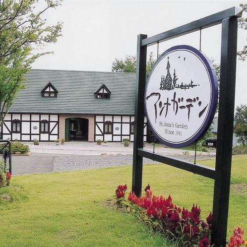 観光地:アンナガーデン 聖アンナ教会を中心に、個性豊かな逸品を扱うお店が揃っています。