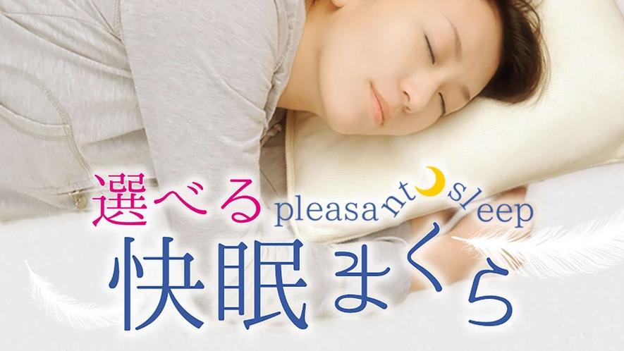 選べる快眠枕