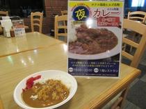 【福島ヒルズ名物】夕食手作り無料カレーサービス♪