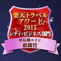 楽天トラベルアワード2015 シティ・ビジネス部門 甲信越エリア 敢闘賞