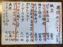 ぱいかじ 夜アラカルトメニュー2