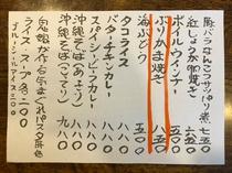 ぱいかじ 夜アラカルトメニュー1