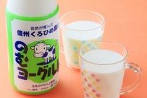 信州黒姫高原★超濃厚「飲むヨーグルト」です!