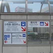 【アクセス】駅→スマイルホテル①【駅前看板】