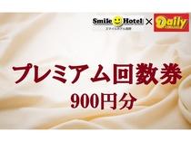 デイリーヤマザキ900円分回数券付